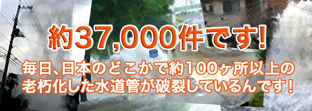 水道管破裂事故 37000件