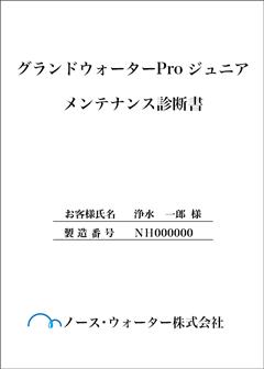 浄水器メンテナンス診断書