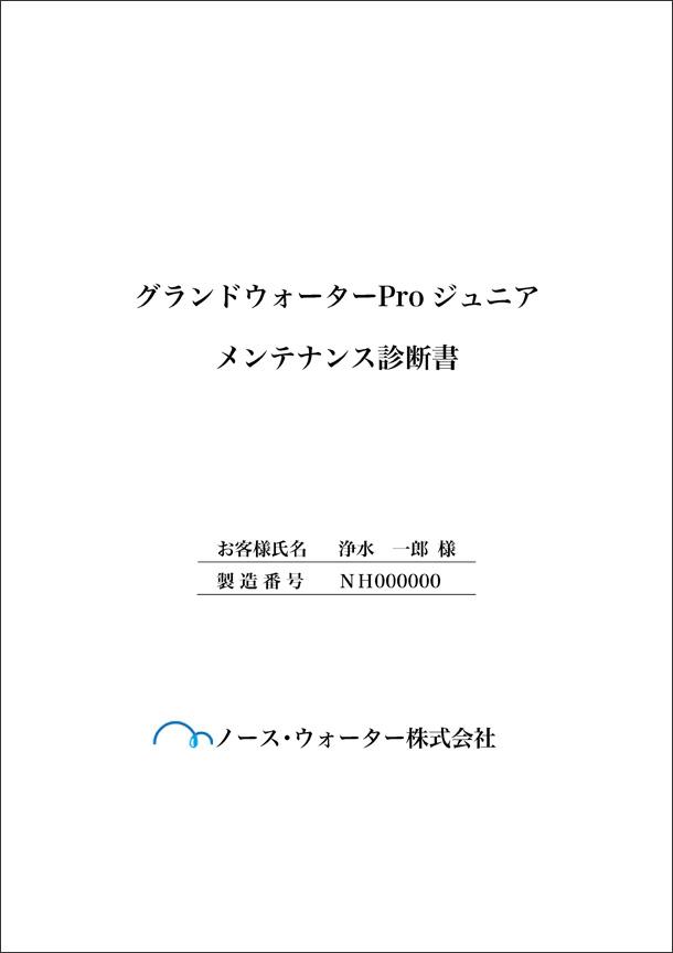浄水器メンテナンス診断書(サンプル)