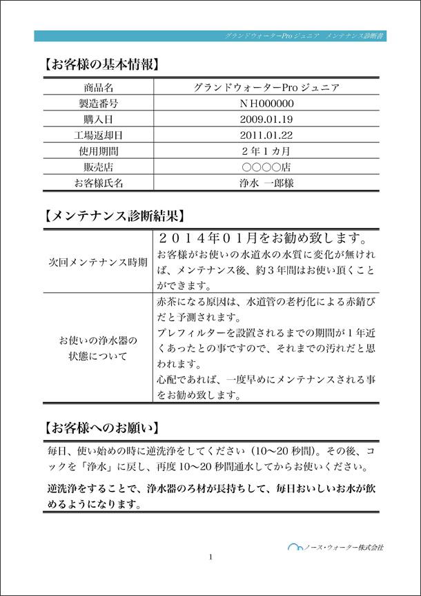 浄水器基本情報