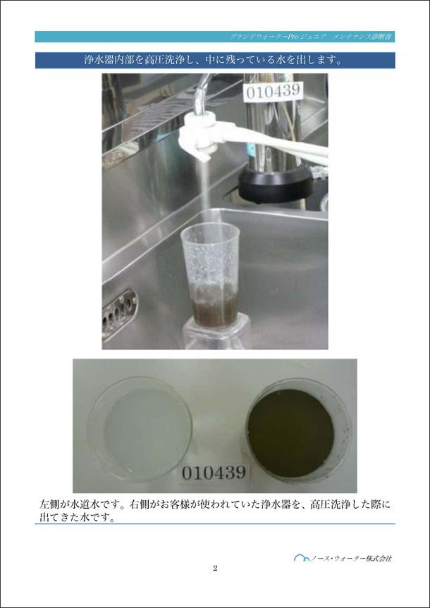 浄水器高圧洗浄